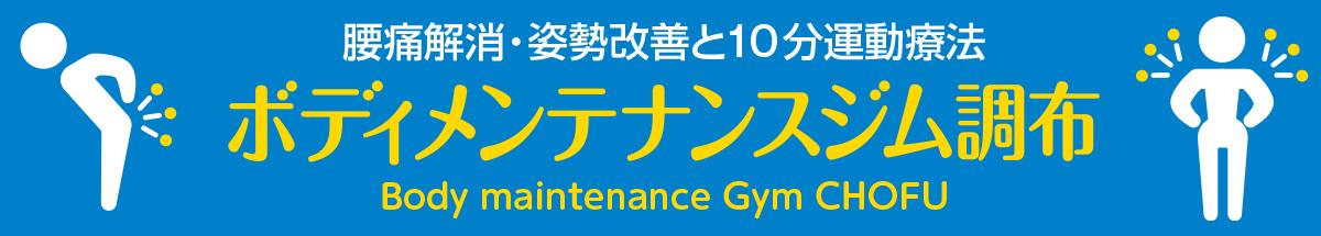 腰痛解消・姿勢改善と10分運動療法 ボディメンテナンスジム調布 Body maintenance Gym CHOFU