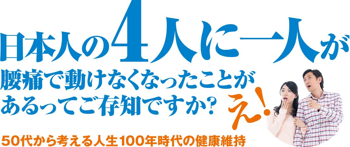 日本人の4人に一人が腰痛で動けなくなったことがあるってご存知ですか?
